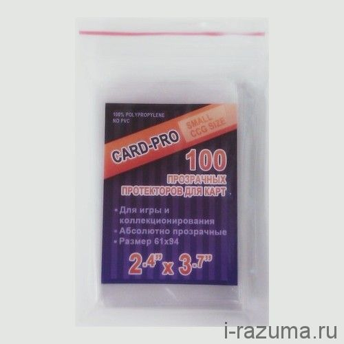 Протекторы Card Pro 61x94 мм (100 шт.)