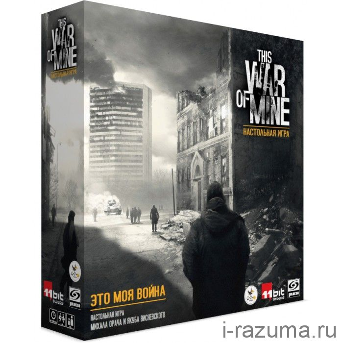 Это моя война This War of Mine
