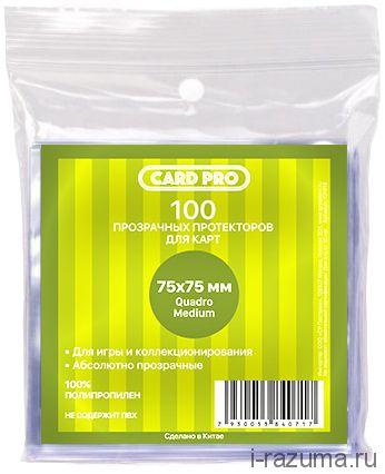 Протекторы Card-Pro Quadro 75x75 мм (100 шт.)
